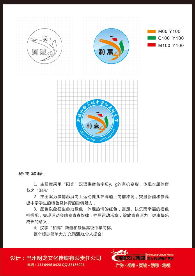 新疆和静高级中学第二届阳光体育节标志设计